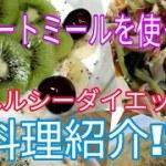 『ダイエット』オートミールのヘルシーアレンジ料理!!ダイエットや健康的に美味しく食べる四種類!!