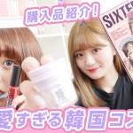 【韓国コスメ】これがコスメ?かわいすぎる韓国コスメ購入品紹介!