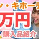 【ドンキ】コスメ・美容購入品紹介【プチプラ】