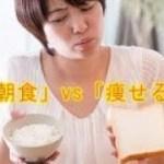 「太る朝食」vs「痩せる朝食」【健康】【ダイエット】