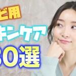 【永久保存版】ニキビにおすすめのスキンケア30選!![前編]