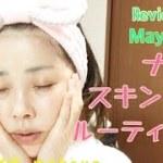 【アラフィフ❣】ツヤ肌キープ ナイトスキンケア・ルーティーン May 2017 | YORIKO makeup