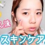 【メイク】ぬーん流夜のスキンケア法