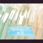 BM美容学科のメイク道具☆ 新潟 美容学校 BM