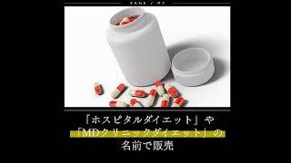 ダイエットサプリで健康被害!全国に広がっているので要注意です。