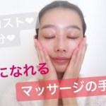 元エステ員が伝授☆美肌効果の高い【フェイシャルマッサージ】