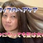 Ver.56♥ 51歳おばはん アラフィフのヘアケア  いくつになっても髪は女の命♥の巻「死ぬまでキレイ❤️」研究所