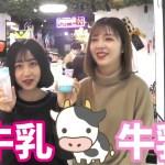 【リメイク公式】新大久保で1番人気の安い韓国コスメショップ、安い韓国コスメショップで有名、韓国コスメが安いショップならリメイク