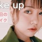 【メイク記録19.01.19】金粉がすごい!!