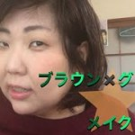 【メイク動画】 ブラウン✖️グリーンメイク