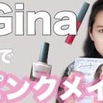 【雑誌付録】Gina(ジーナ)の豪華付録を使ってピンクメイクしてみた!