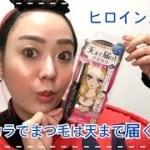 【ヒロインメイク ロングカール マスカラ ファーストインプレッション】heroine make long curl mascara first impressions