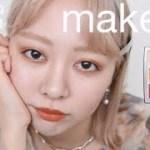 【GRWMメイク記録0517】温暖オレンジ夏メイク♡