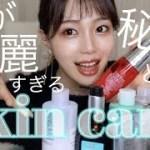 スキンケアルーティン【肌が綺麗すぎる秘密を教えます!】