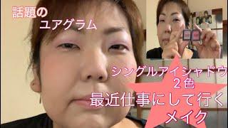 【メイク動画】ユーアグラムのシングルアイシャドウを使ってメイク