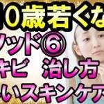 【ー10歳若くなるメソッド⑥】にきび治し方 正しいスキンケア