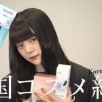 【大量】韓国コスメ購入品!チェジュ島で買ったアイテムを紹介します!
