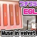 【韓国コスメレビュー】EGLIPSマットリップ全色♡パウダー・グリッターシャドウも!
