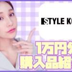 STYLE KOREAN 1万円分 購入品紹介!!【韓国コスメ】