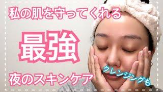 【最強‼️夜のスキンケア🌃クレンジングもあり】the BEST‼️ night skincare🌃 cleansing too