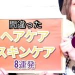 正しくないヘアケア・スキンケア8連発!