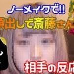 【斎藤さん】すっぴんvsメイク🔥男の反応を検証!by 夢国ぼたん ①/2