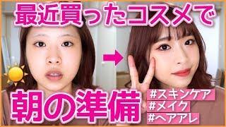 【雑談メイク】一軍コスメ&新コスメ紹介しつつ、ゆるく朝の準備する!【GRWM】