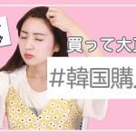 【 韓国コスメ 】 美容ヲタク が買った韓国コスメを紹介🐈