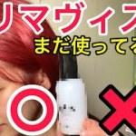 【テカリ防止】ヨレないベースメイク 毛穴カバー 小鼻がテカらない下地を紹介!まだプリマヴィスタ使ってるの?