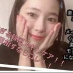 【SOCO Stylist NARUMI】愛用してる韓国スキンケアの使い方🇰🇷 SERENDI&AQUABAB編