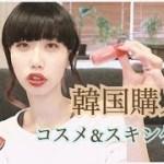 韓国購入品♡ 〜コスメ&スキンケア編〜