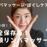 【小顔リンパマッサージ完全保存版!】※2倍速