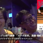 RIZAPボディメイクグランプリ2019 ファイナリスト「メタボ部長」遠藤 悟郎さん インタビュー!