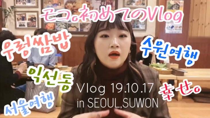 モコ。初めてのVlog 韓国旅行記録 10月 우렁쌈밥(タニシ)を食す?!?!
