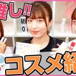 【メイク】美容系YouTuberの厳選おすすめコスメ紹介!