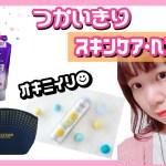 使いきり紹介 スキンケア / ヘアケア