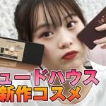 【新作コスメ】大人気!エチュードハウス縛りメイク【韓国コスメ】