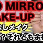 【無謀】ノーミラーメイクチャレンジ!【ガチ挑戦】