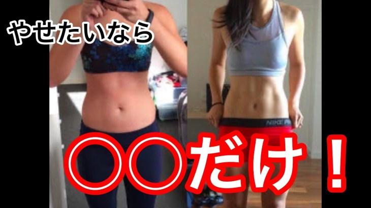 痩せたいなら○○だけでいい!リバウンドしない完全ダイエット