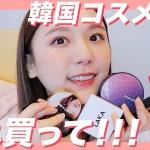 【韓国メイク】買うならこれ♡初心者さんでも使いやすい韓国コスメでフルメイク💄【プチプラコスメ】