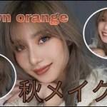 🧡【秋メイク】オレンジブラウンメイク