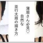 【眉毛の書き方】プチプラコスメでナチュラルなまゆげを作るプロのテクニック!薄眉さん必見です【毎日メイク】