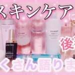 【2019年ベストコスメ】スキンケア編 美白ケア、乾燥防止などオススメアイテム紹介!