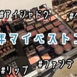 【2019年マイベストコスメ】ヘアケア〜リップまで
