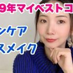 【2019年ベストコスメ】ベースメイク・スキンケア前編!!マイベストコスメ🌟