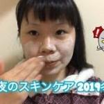 (美活)ズボラな私の夜のスキンケア 2019冬(春風流)
