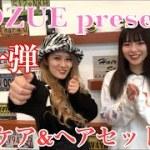KOZUE presents第一弾!!ヘアケア&ヘアセット