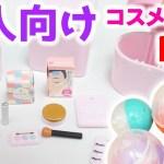 大人のメイクガチャ!ミニチュアコスメとメイクボックス開封【ガチャガチャの森】Miniature Makeup アジーンTV