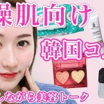 《乾燥肌向け》韓国コスメでメイクしながら美容トーク♡美白マシン,眉毛アート,シミ取り