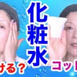 【大人スキンケア】肌に優しい化粧水のつけ方・コットンの使い方